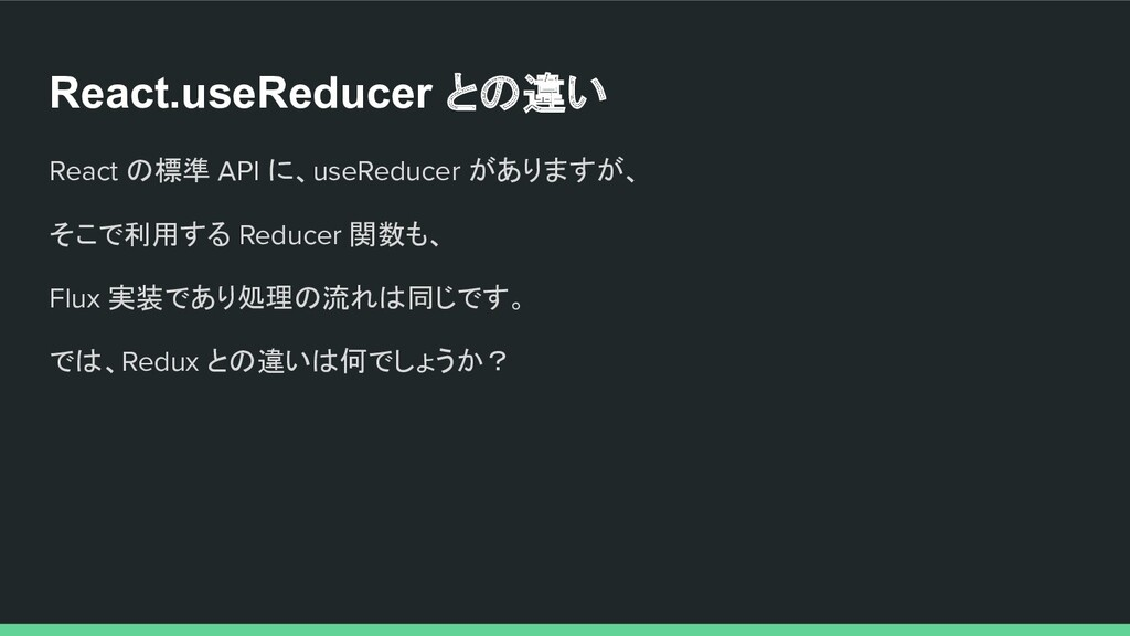React.useReducer との違い React の標準 API に、useReduce...
