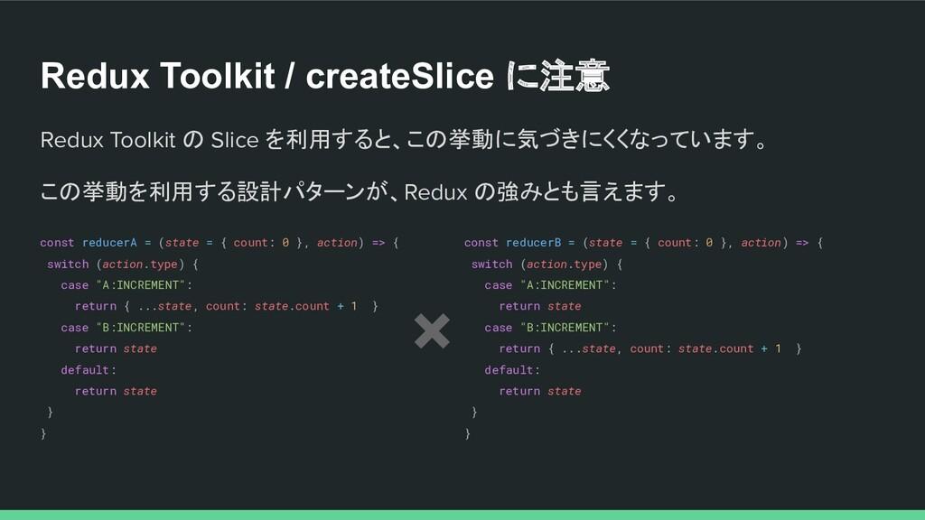 Redux Toolkit の Slice を利用すると、この挙動に気づきにくくなっています。...