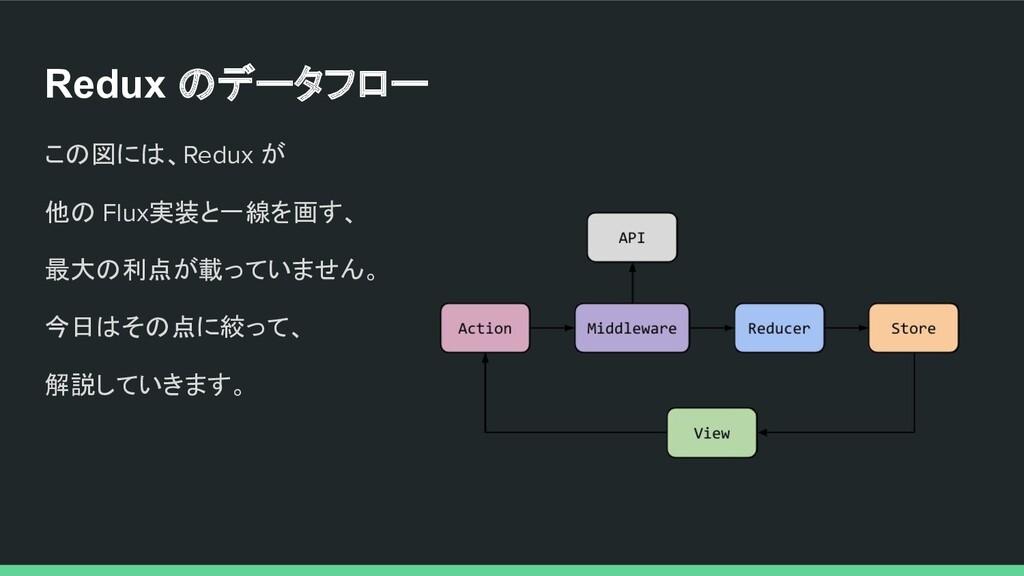 この図には、Redux が 他の Flux実装と一線を画す、 最大の利点が載っていません。 今...