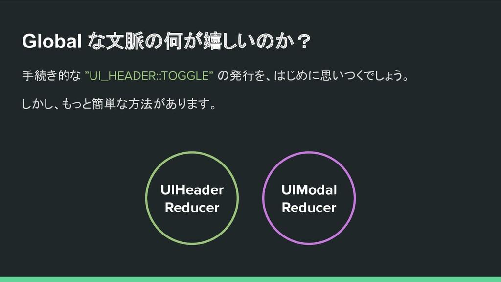 "Global な文脈の何が嬉しいのか? 手続き的な ""UI_HEADER::TOGGLE"" の..."