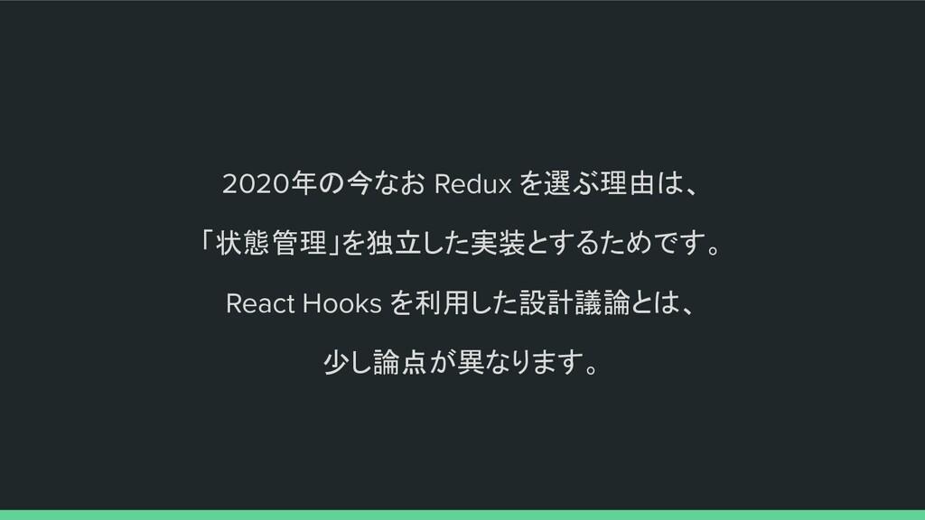 2020年の今なお Redux を選ぶ理由は、 「状態管理」を独立した実装とするためです。 R...