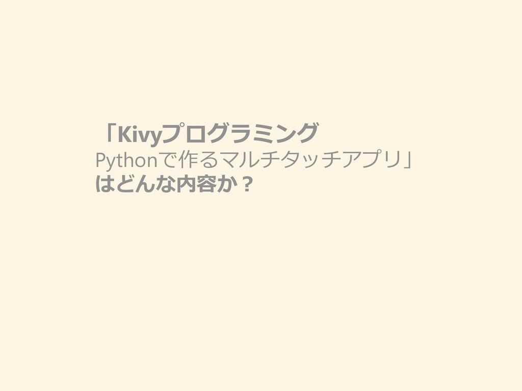 「Kivyプログラミング Pythonで作るマルチタッチアプリ」 はどんな内容か?