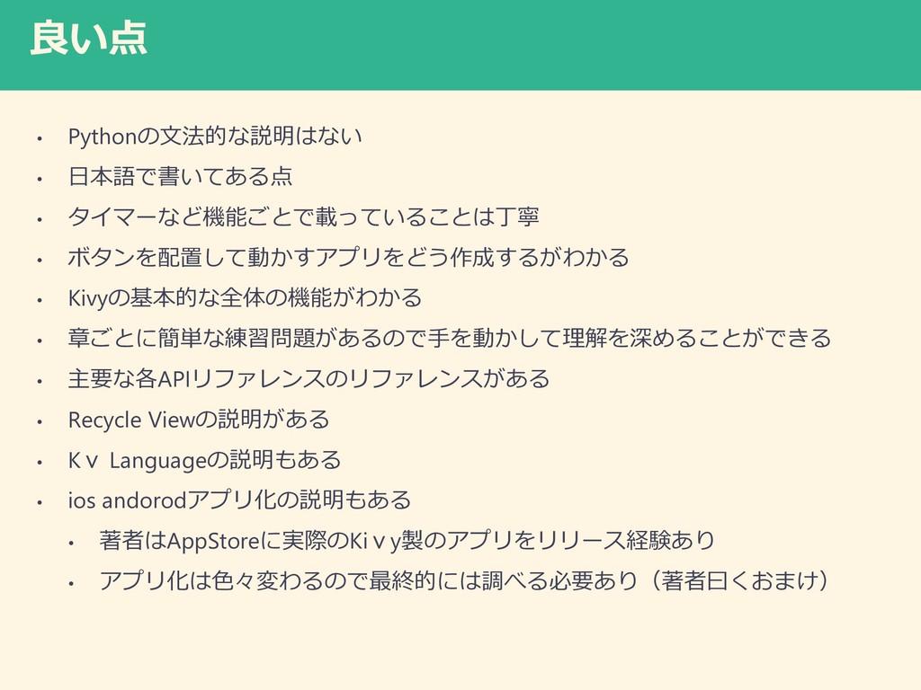 良い点 • Pythonの文法的な説明はない • 日本語で書いてある点 • タイマーなど機能ご...
