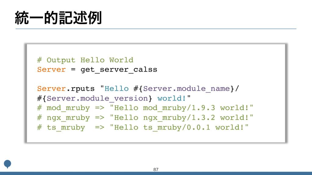 ౷Ұతهड़ྫ # Output Hello World Server = get_server...