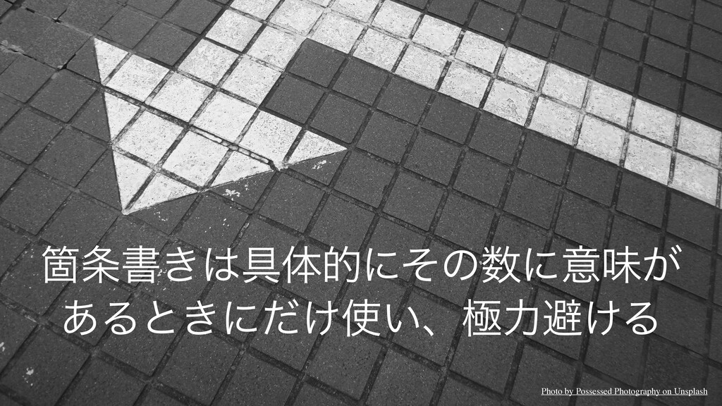 Օॻ͖۩ମతʹͦͷʹҙຯ͕ ͋Δͱ͖ʹ͚͍ͩɺۃྗආ͚Δ Photo by Posse...