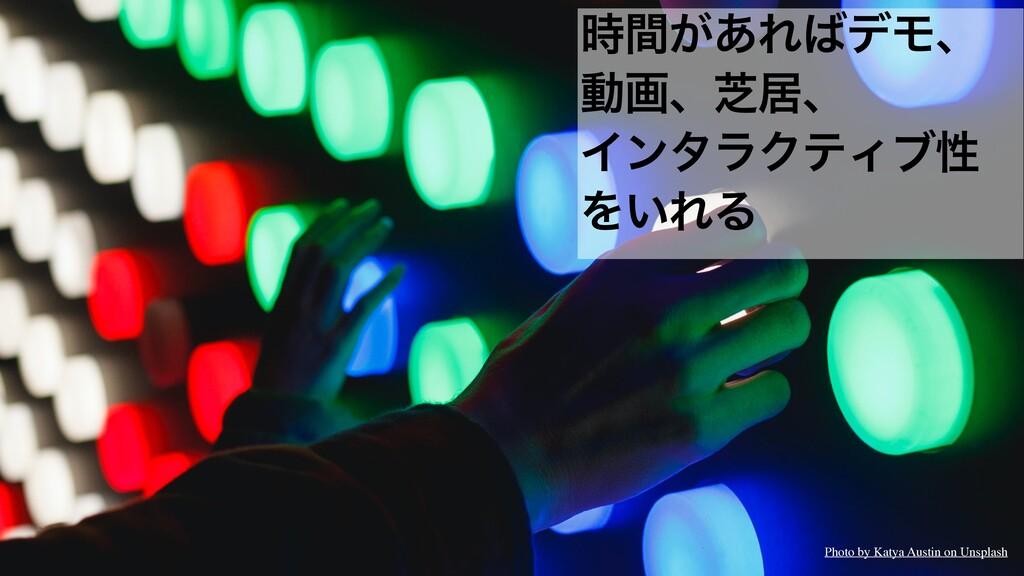 ͕ؒ͋ΕσϞɺ ಈըɺࣳډɺ  ΠϯλϥΫςΟϒੑ Λ͍ΕΔ Photo by Katy...