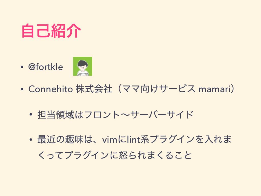ࣗݾհ • @fortkle • Connehito גࣜձࣾʢϚϚ͚αʔϏε mamar...