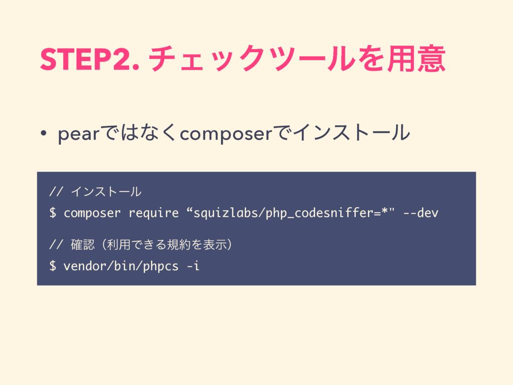STEP2. νΣοΫπʔϧΛ༻ҙ • pearͰͳ͘composerͰΠϯετʔϧ // ...