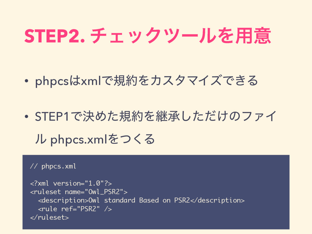 STEP2. νΣοΫπʔϧΛ༻ҙ • phpcsxmlͰنΛΧελϚΠζͰ͖Δ • ST...