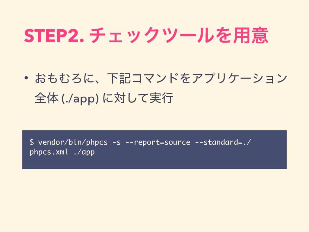 STEP2. νΣοΫπʔϧΛ༻ҙ • ͓ΉΖʹɺԼهίϚϯυΛΞϓϦέʔγϣϯ શମ (....