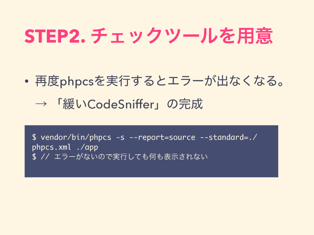 STEP2. νΣοΫπʔϧΛ༻ҙ • ࠶phpcsΛ࣮ߦ͢ΔͱΤϥʔ͕ग़ͳ͘ͳΔɻ ˠ ...