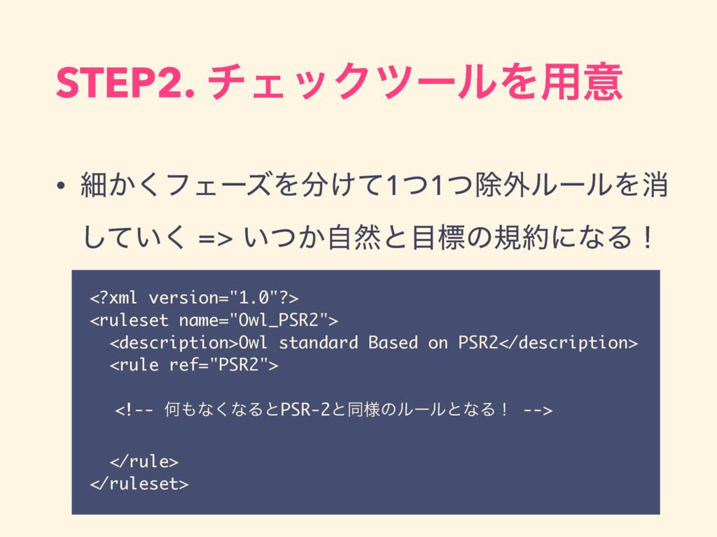 STEP2. νΣοΫπʔϧΛ༻ҙ • ࡉ͔͘ϑΣʔζΛ͚ͯ1ͭ1ͭআ֎ϧʔϧΛফ ͍ͯ͘͠...