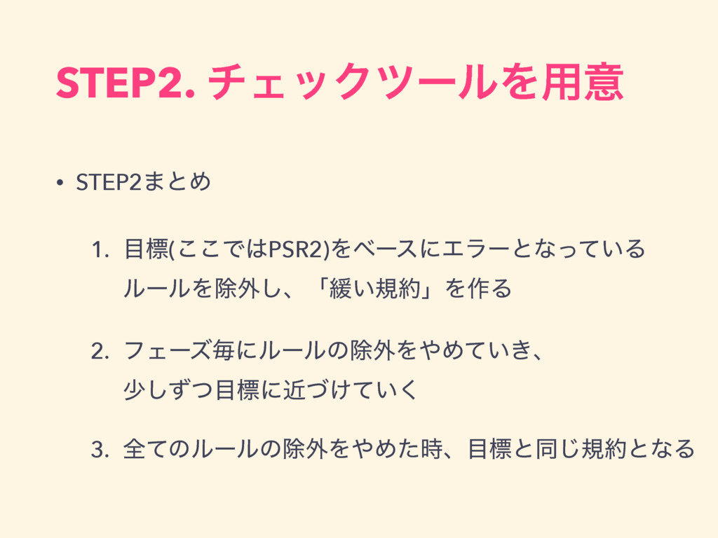 STEP2. νΣοΫπʔϧΛ༻ҙ • STEP2·ͱΊ 1. ඪ(͜͜ͰPSR2)Λϕʔ...