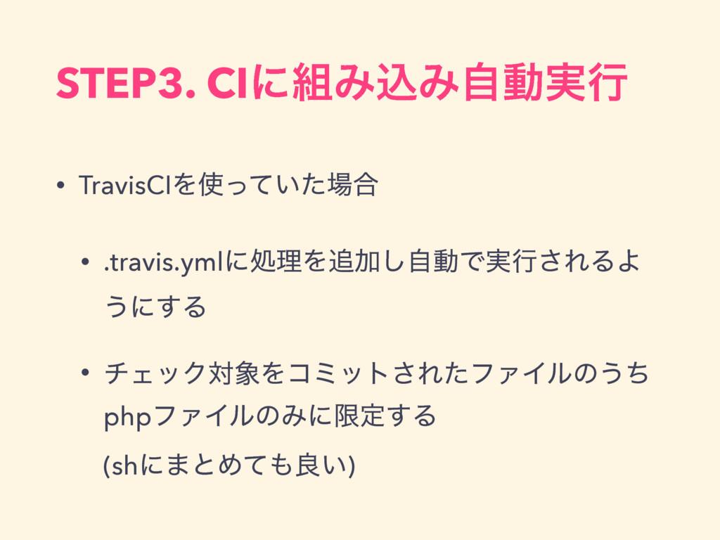 STEP3. CIʹΈࠐΈࣗಈ࣮ߦ • TravisCIΛ͍ͬͯͨ߹ • .travis...