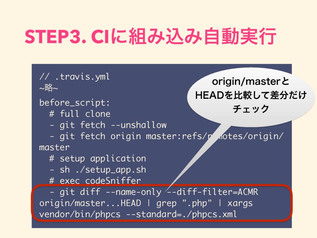 STEP3. CIʹΈࠐΈࣗಈ࣮ߦ // .travis.yml ~ུ~ before_sc...