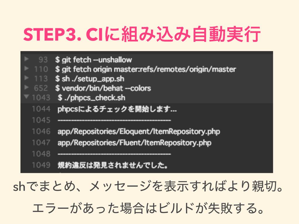 STEP3. CIʹΈࠐΈࣗಈ࣮ߦ shͰ·ͱΊɺϝοηʔδΛදࣔ͢ΕΑΓɻ Τϥʔ͕...