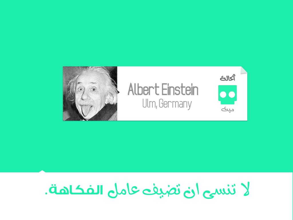 Albert Einstein Ulm, Germany ىًاع فيطت ْا ىطِت ...