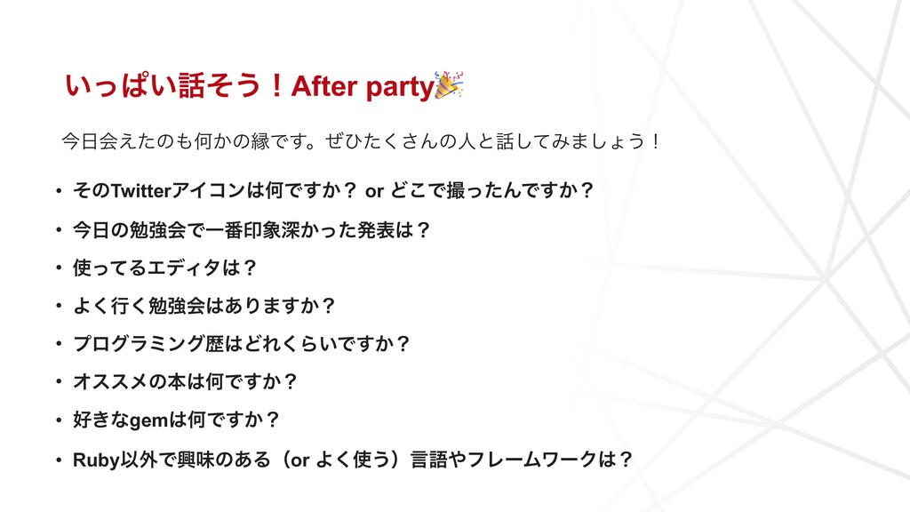 ͍ͬͺ͍ͦ͏ʂAfter party • ͦͷTwitterΞΠίϯԿͰ͔͢ʁ or Ͳ͜...