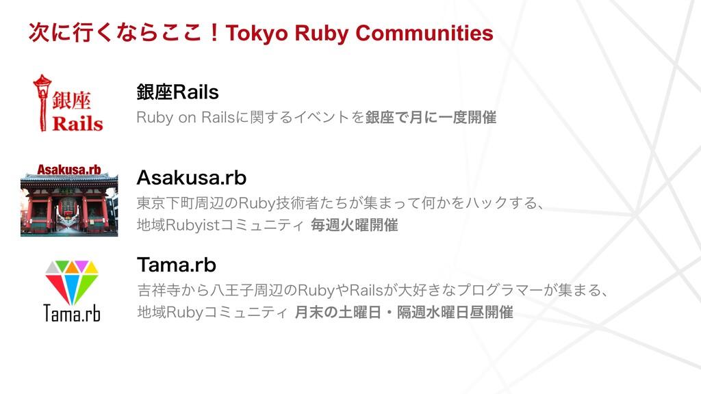 ʹߦ͘ͳΒ͜͜ʂTokyo Ruby Communities ۜ࠲3BJMT 3VCZP...