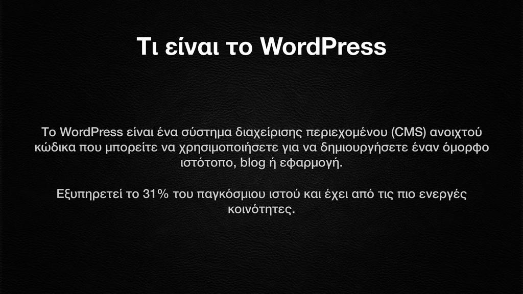 Τι είναι το WordPress Το WordPress είναι ένα σύ...
