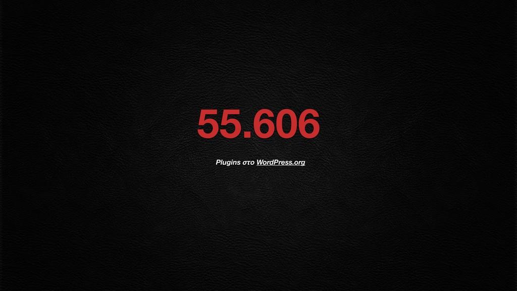 Plugins στο WordPress.org 55.606