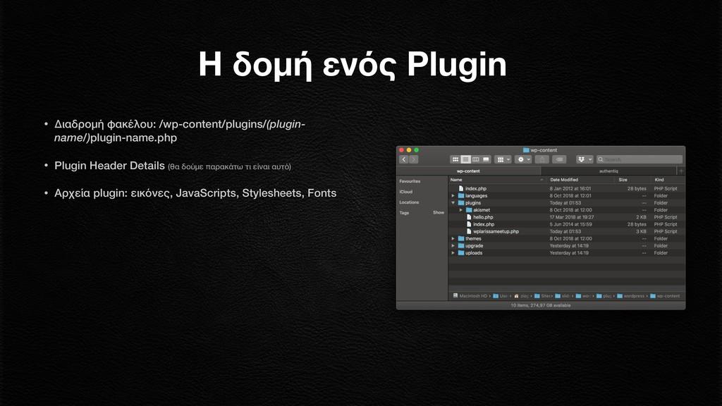 Η δομή ενός Plugin • Διαδρομή φακέλου: /wp-cont...