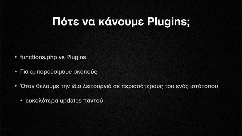 Πότε να κάνουμε Plugins; • functions.php vs Plu...