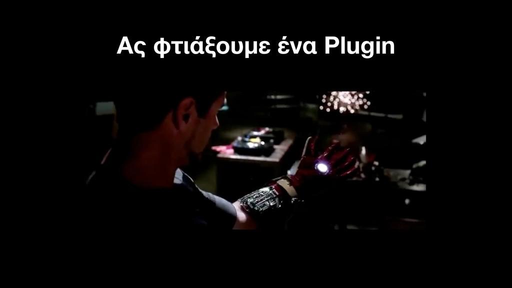 Ας φτιάξουμε ένα Plugin
