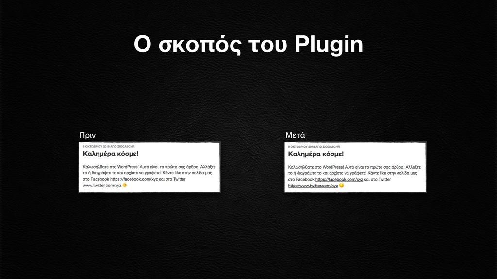 Ο σκοπός του Plugin Πριν Μετά