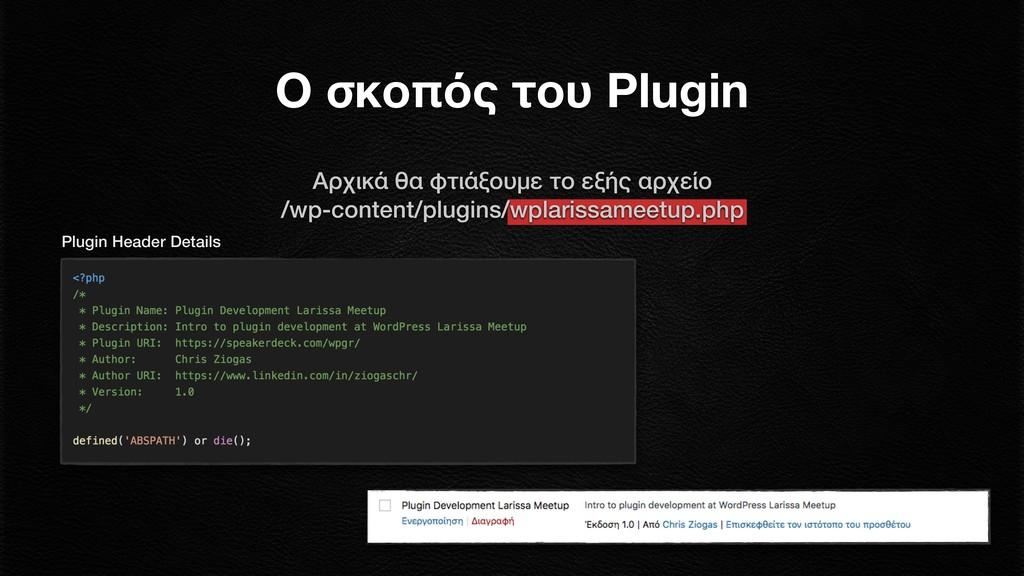 Ο σκοπός του Plugin Αρχικά θα φτιάξουμε το εξής...