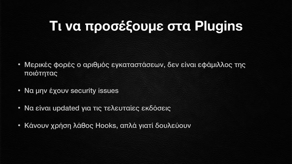 Τι να προσέξουμε στα Plugins • Μερικές φορές ο ...