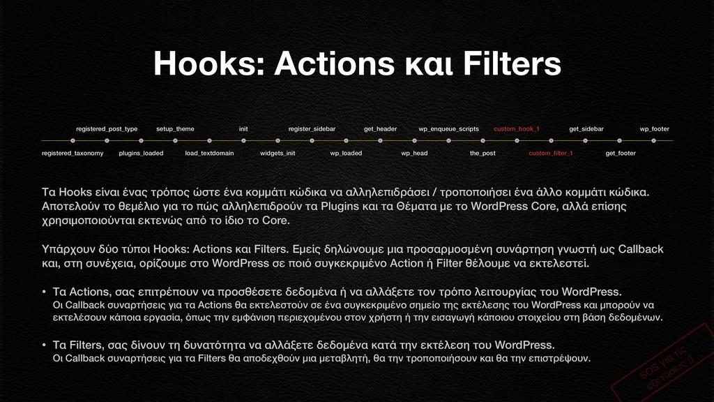 Τα Hooks είναι ένας τρόπος ώστε ένα κομμάτι κώδ...