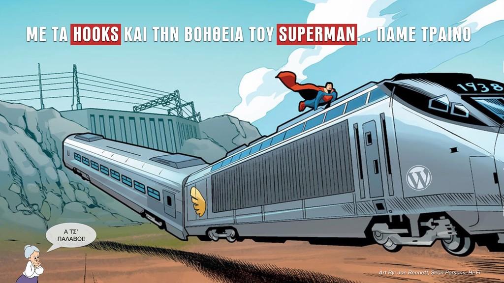 ME ΤΑ HOOKS ΚΑΙ ΤΗΝ ΒΟΗΘΕΙΑ ΤΟΥ SUPERMAN… ΠΑMΕ ...