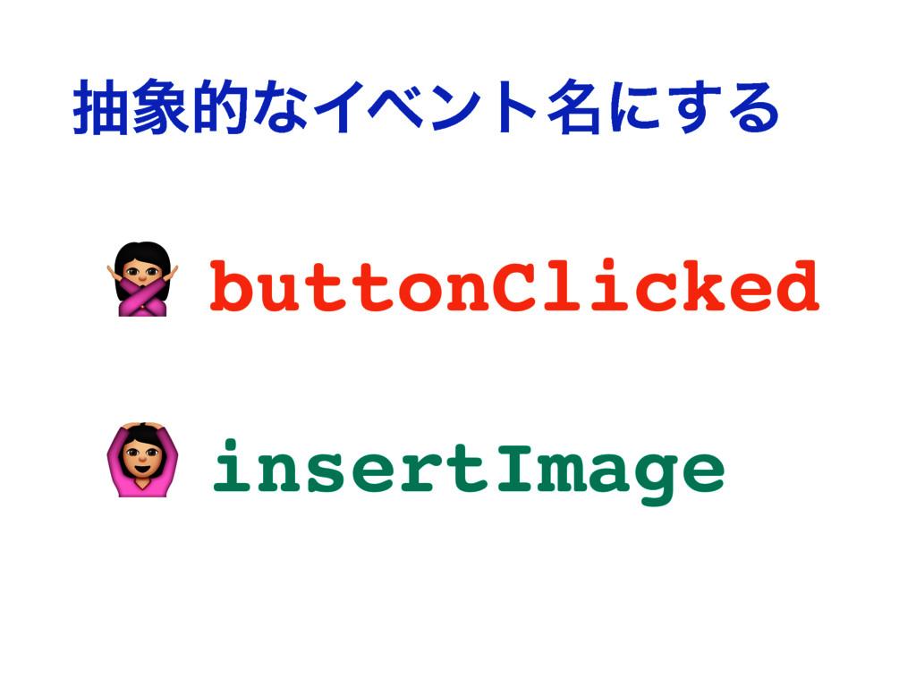 நతͳΠϕϯτ໊ʹ͢Δ ' buttonClicked ( insertImage