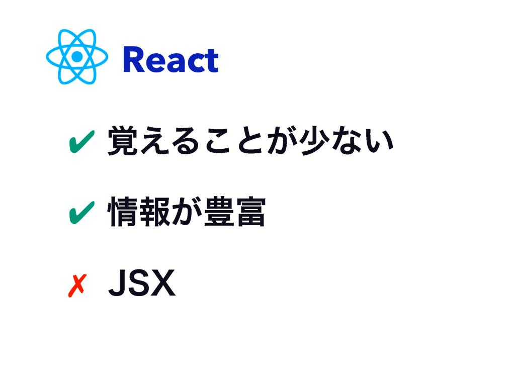React ✔֮͑Δ͜ͱ͕গͳ͍ ✔ใ͕๛ ✗+49