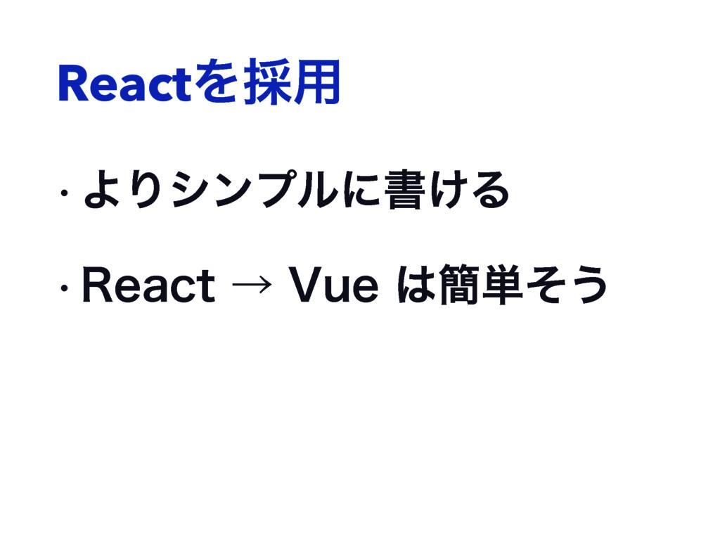 ReactΛ࠾༻ w ΑΓγϯϓϧʹॻ͚Δ w 3FBDUˠ7VF؆୯ͦ͏