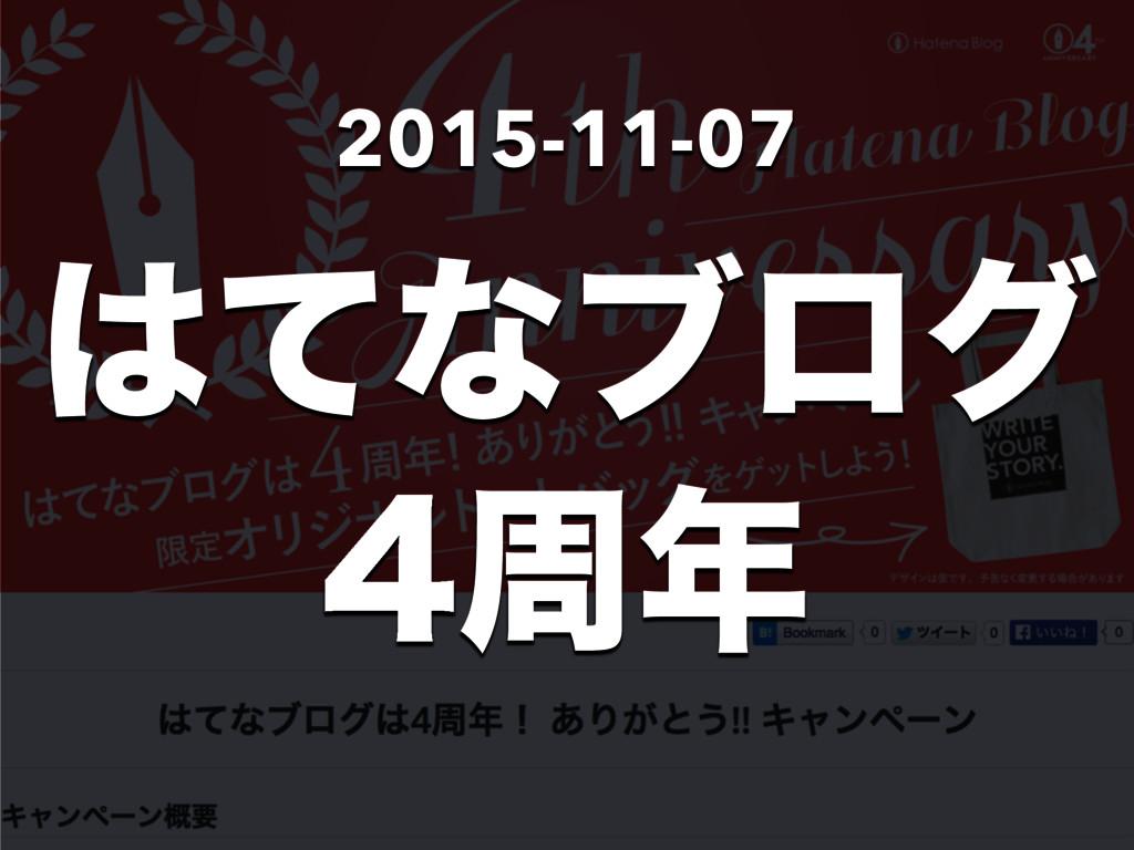 ͜͜ʹ4पͷਤΛషΔ 2015-11-07 ͯͳϒϩά प