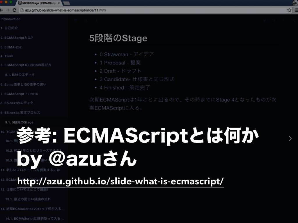 http://azu.github.io/slide-what-is-ecmascript/ ...