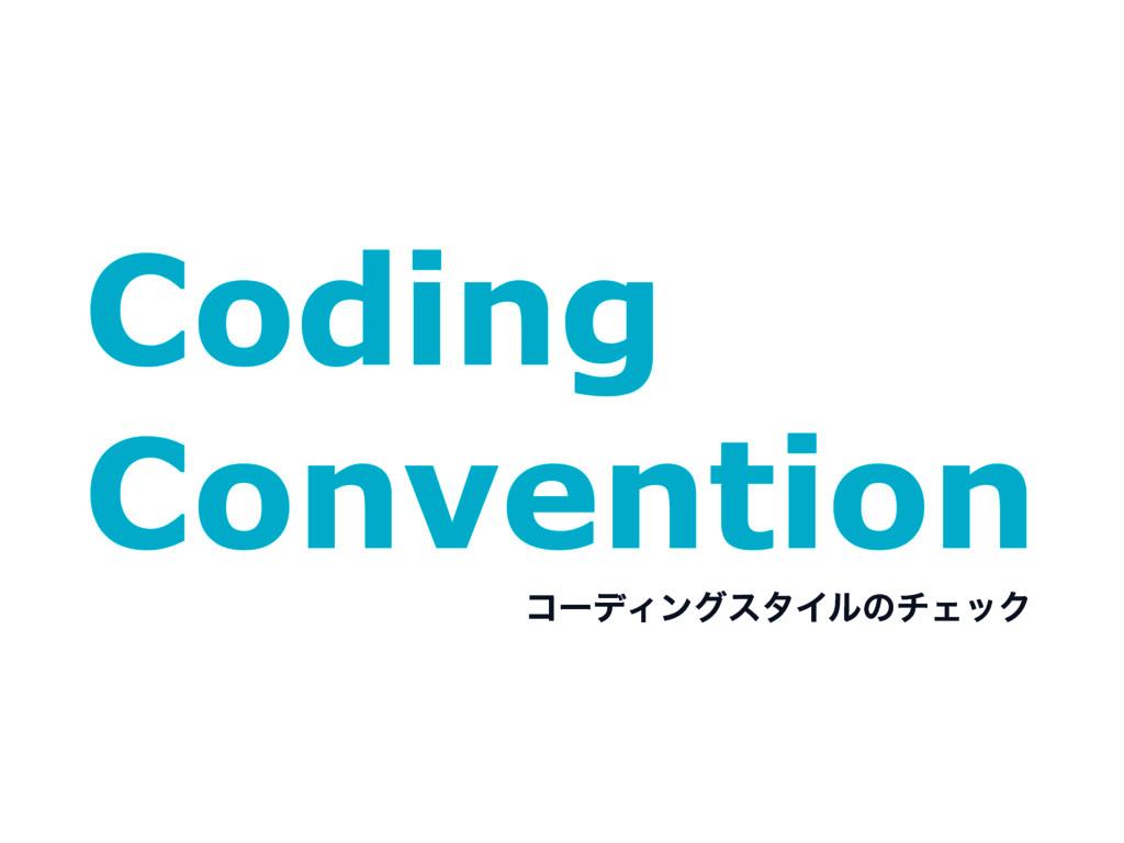 Coding Convention ίʔσΟϯάελΠϧͷνΣοΫ