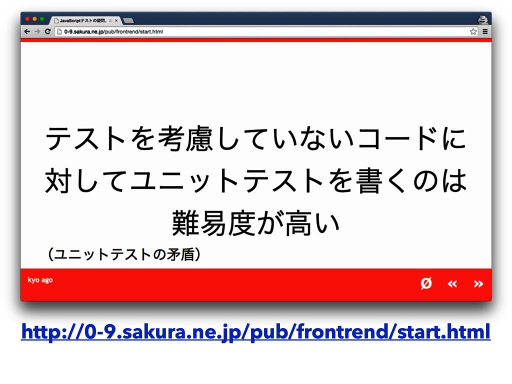 http://0-9.sakura.ne.jp/pub/frontrend/start.html