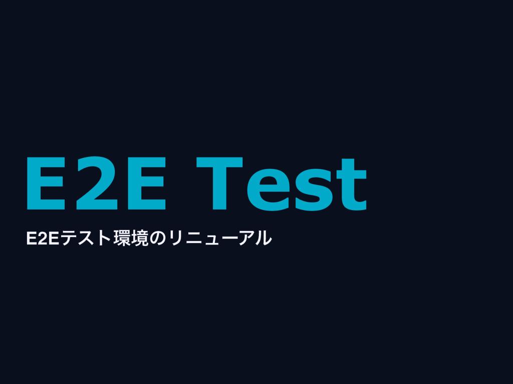 E2E Test E2EςετڥͷϦχϡʔΞϧ
