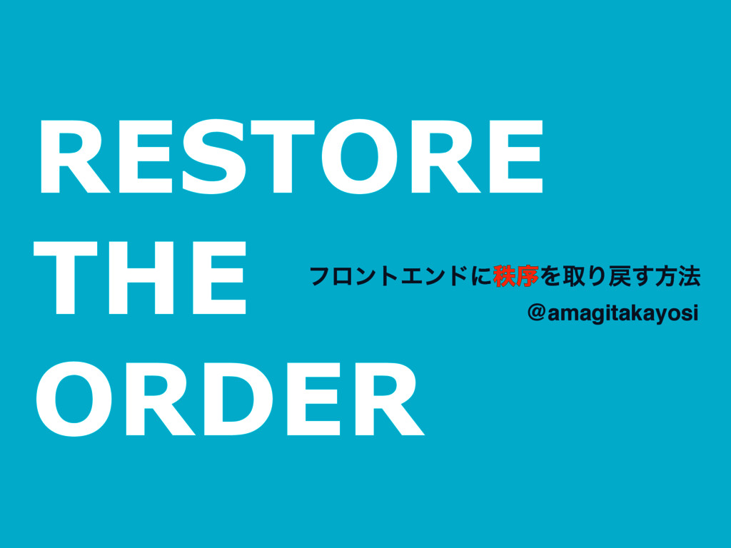 RESTORE THE ORDER ϑϩϯτΤϯυʹடংΛऔΓ͢ํ๏ @amagitaka...