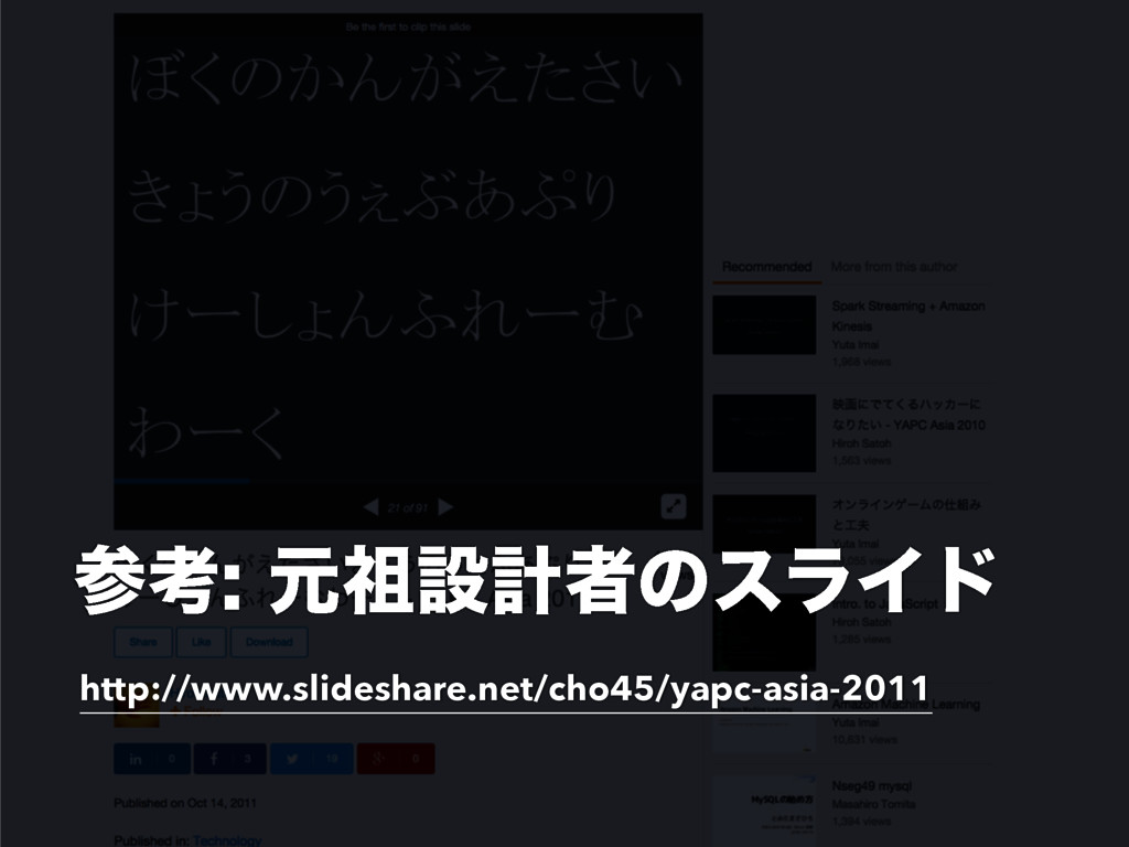http://www.slideshare.net/cho45/yapc-asia-2011 ...