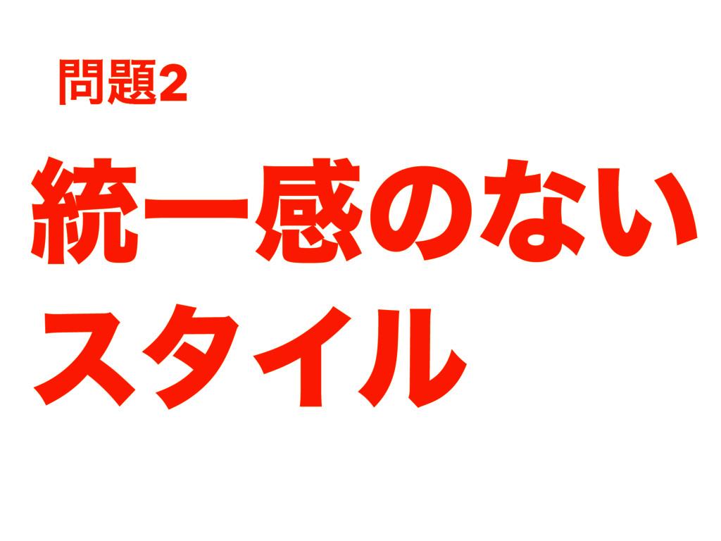 2 ౷Ұײͷͳ͍ ελΠϧ