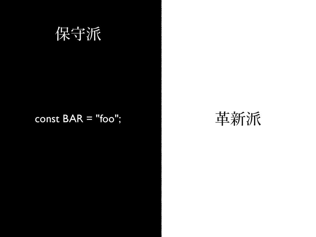 """ֵ৽ อक const BAR = """"foo"""";"""