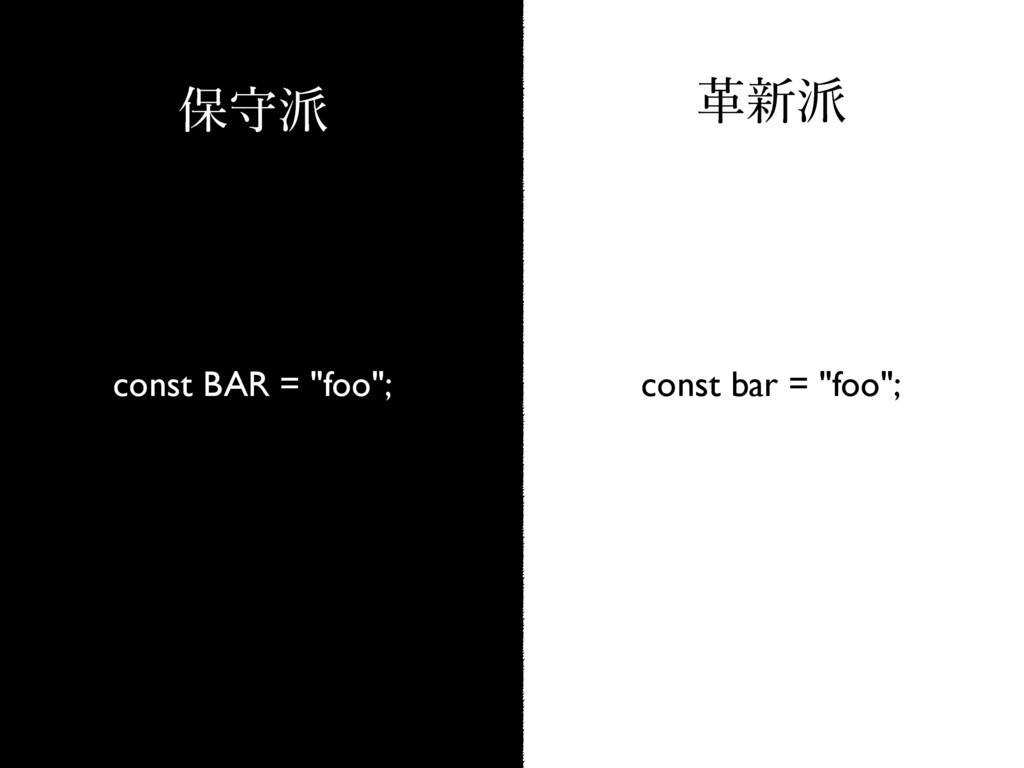 """ֵ৽ อक const BAR = """"foo""""; const bar = """"foo"""";"""