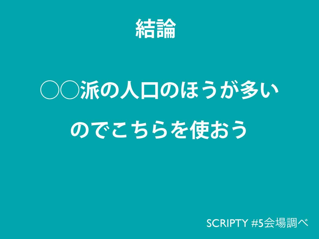 ̋̋ͷਓޱͷ΄͏͕ଟ͍ ͷͰͪ͜ΒΛ͓͏ SCRIPTY #5ձௐ ݁