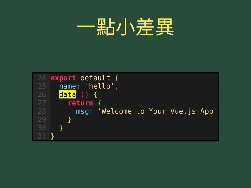♧럊㼭䊴殯 24 export default { 25 name: 'hello', 26 ...
