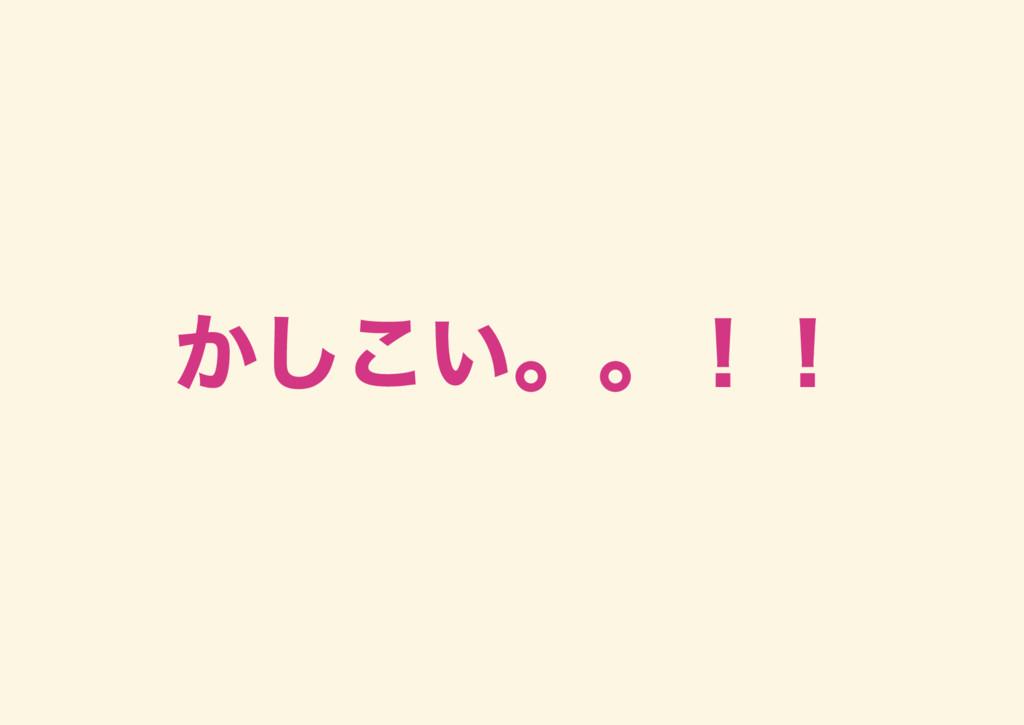 かしこい。。!!