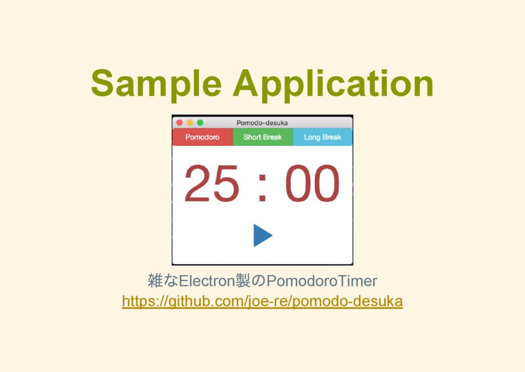 Sample Application 雑なElectron 製のPomodoroTimer h...